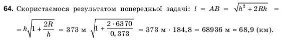 ГДЗ по геометрии 9 класс Погорєлов О.В. Параграф 11. Задание: 64