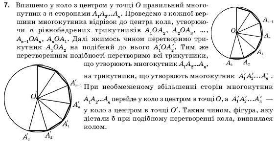 ГДЗ по геометрии 9 класс Погорєлов О.В. Параграф 11. Задание: 7