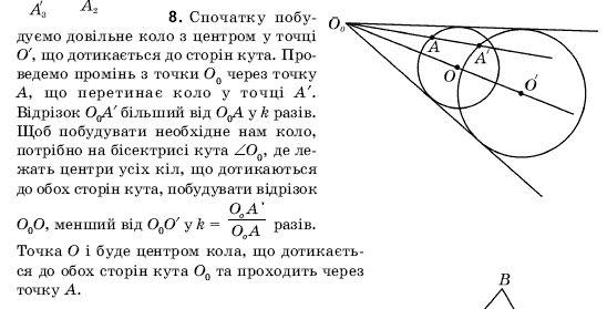 ГДЗ по геометрии 9 класс Погорєлов О.В. Параграф 11. Задание: 8
