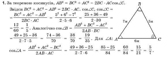 ГДЗ по геометрии 9 класс Погорєлов О.В. Параграф 12. Задание: 1