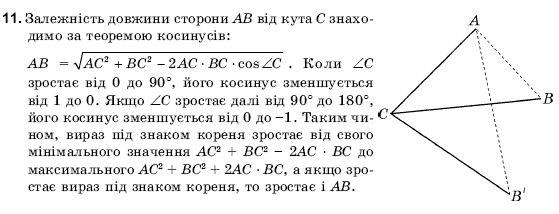 ГДЗ по геометрии 9 класс Погорєлов О.В. Параграф 12. Задание: 11