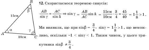 ГДЗ по геометрии 9 класс Погорєлов О.В. Параграф 12. Задание: 12