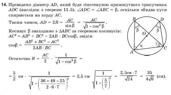 ГДЗ по геометрии 9 класс Погорєлов О.В. Параграф 12. Задание: 14