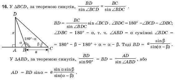 ГДЗ по геометрии 9 класс Погорєлов О.В. Параграф 12. Задание: 16