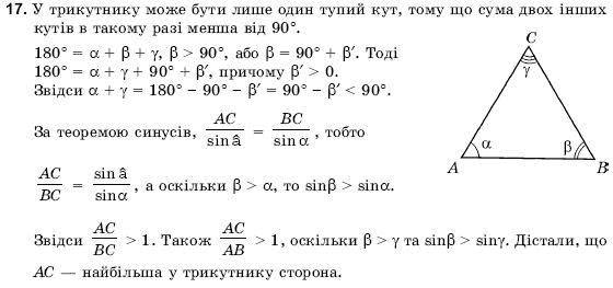 ГДЗ по геометрии 9 класс Погорєлов О.В. Параграф 12. Задание: 17