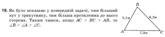 ГДЗ по геометрии 9 класс Погорєлов О.В. Параграф 12. Задание: 19