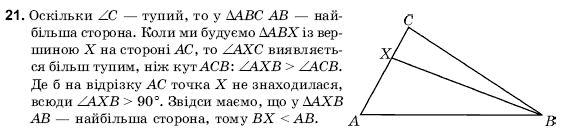 ГДЗ по геометрии 9 класс Погорєлов О.В. Параграф 12. Задание: 21