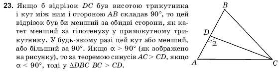 ГДЗ по геометрии 9 класс Погорєлов О.В. Параграф 12. Задание: 23