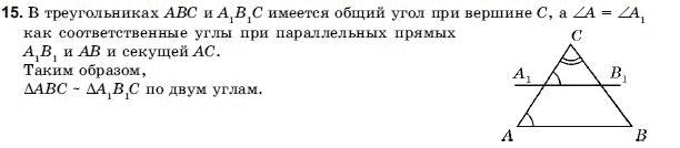 ГДЗ по геометрии 9 класс Погорелов А.В. (для русских школ) § 11. Подобие фигур. Задание: 15