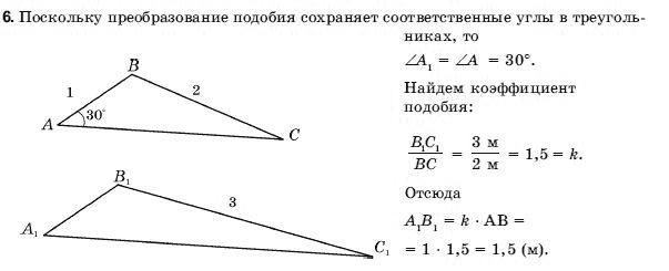 ГДЗ по геометрии 9 класс Погорелов А.В. (для русских школ) § 11. Подобие фигур. Задание: 6