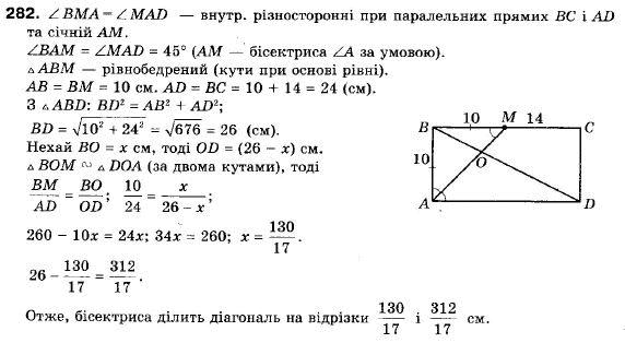 ГДЗ по геометрии 9 класс Мерзляк А.Г., Полонський В.Б., Якір М.С. § 2. Правильні многокутники. Задание: 282