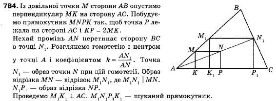 ГДЗ по геометрии 9 класс Мерзляк А.Г., Полонський В.Б., Якір М.С. § 5. Геометричні перетворення. Задание: 784