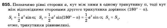 ГДЗ по геометрии 9 класс Мерзляк А.Г., Полонський В.Б., Якір М.С. § 6. Початкові відомості зі стереометріі. Задание: 855