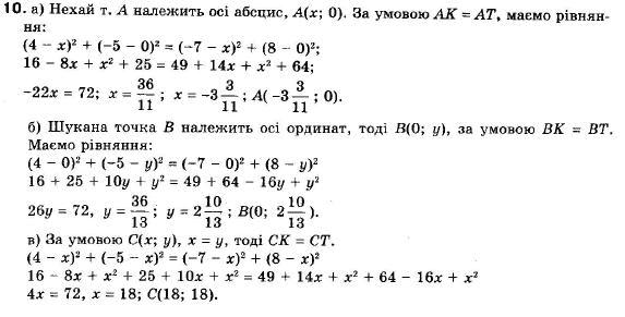 ГДЗ по геометрии 9 класс Апостолова Г.В. Разділ 1. Координатна площина. Тригонометричні функціі кутів від 0 до 180, § 1 Декартова система координат, Завдання 2. Задание: 10