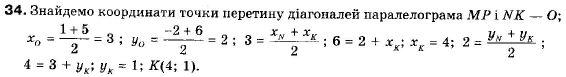 ГДЗ по геометрии 9 класс Апостолова Г.В. Разділ 1. Координатна площина. Тригонометричні функціі кутів від 0 до 180, § 1 Декартова система координат, Завдання 2. Задание: 34