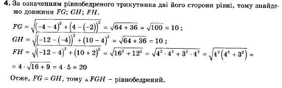 ГДЗ по геометрии 9 класс Апостолова Г.В. Разділ 1. Координатна площина. Тригонометричні функціі кутів від 0 до 180, § 1 Декартова система координат, Завдання 2. Задание: 4