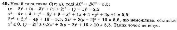 ГДЗ по геометрии 9 класс Апостолова Г.В. Разділ 1. Координатна площина. Тригонометричні функціі кутів від 0 до 180, § 1 Декартова система координат, Завдання 2. Задание: 45