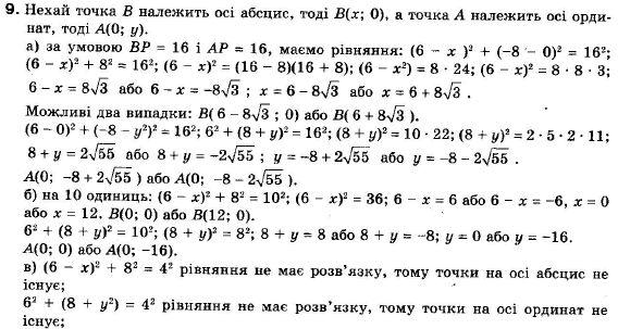 ГДЗ по геометрии 9 класс Апостолова Г.В. Разділ 1. Координатна площина. Тригонометричні функціі кутів від 0 до 180, § 1 Декартова система координат, Завдання 2. Задание: 9
