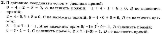 ГДЗ по геометрии 9 класс Апостолова Г.В. Разділ 1. Координатна площина. Тригонометричні функціі кутів від 0 до 180, § 2 Рівняння прямої, Завдання 3. Задание: 2