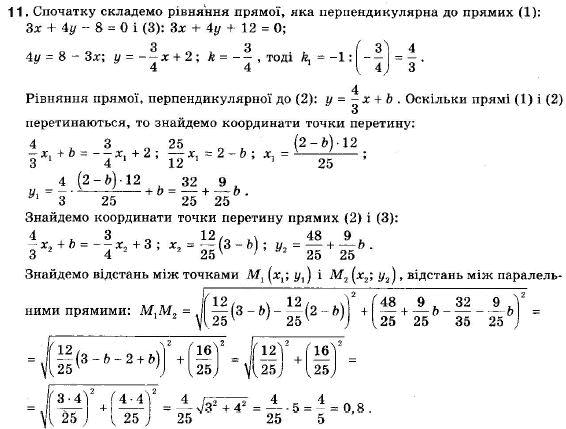 ГДЗ по геометрии 9 класс Апостолова Г.В. Разділ 1. Координатна площина. Тригонометричні функціі кутів від 0 до 180, § 3 Взаємне розміщення двох прямих, Завдання 4. Задание: 11