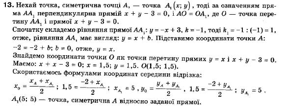 ГДЗ по геометрии 9 класс Апостолова Г.В. Разділ 1. Координатна площина. Тригонометричні функціі кутів від 0 до 180, § 3 Взаємне розміщення двох прямих, Завдання 4. Задание: 13