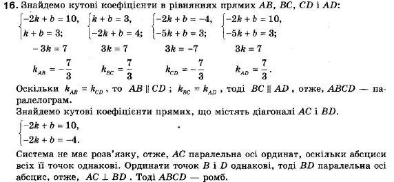 ГДЗ по геометрии 9 класс Апостолова Г.В. Разділ 1. Координатна площина. Тригонометричні функціі кутів від 0 до 180, § 3 Взаємне розміщення двох прямих, Завдання 4. Задание: 16