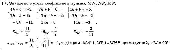 ГДЗ по геометрии 9 класс Апостолова Г.В. Разділ 1. Координатна площина. Тригонометричні функціі кутів від 0 до 180, § 3 Взаємне розміщення двох прямих, Завдання 4. Задание: 17