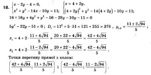 ГДЗ по геометрии 9 класс Апостолова Г.В. Разділ 1. Координатна площина. Тригонометричні функціі кутів від 0 до 180, § 3 Взаємне розміщення двох прямих, Завдання 4. Задание: 18