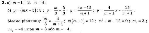 ГДЗ по геометрии 9 класс Апостолова Г.В. Разділ 1. Координатна площина. Тригонометричні функціі кутів від 0 до 180, § 3 Взаємне розміщення двох прямих, Завдання 4. Задание: 3