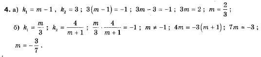ГДЗ по геометрии 9 класс Апостолова Г.В. Разділ 1. Координатна площина. Тригонометричні функціі кутів від 0 до 180, § 3 Взаємне розміщення двох прямих, Завдання 4. Задание: 4