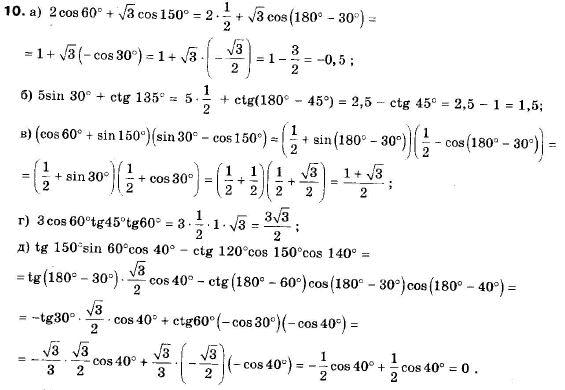 ГДЗ по геометрии 9 класс Апостолова Г.В. Разділ 1. Координатна площина. Тригонометричні функціі кутів від 0 до 180, § 4 Тригонометричні функціі кутів від 0 до 180, Завдання 5. Задание: 10