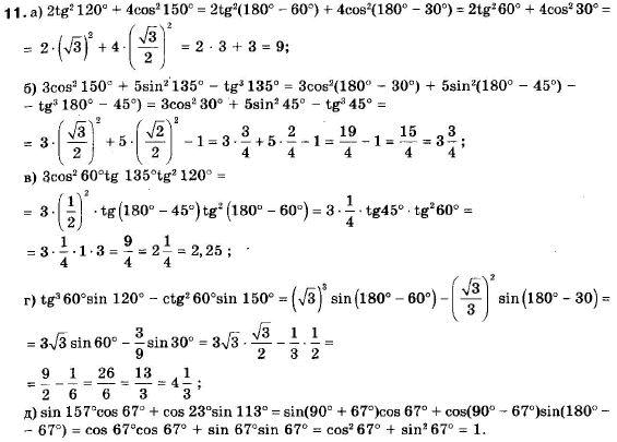 ГДЗ по геометрии 9 класс Апостолова Г.В. Разділ 1. Координатна площина. Тригонометричні функціі кутів від 0 до 180, § 4 Тригонометричні функціі кутів від 0 до 180, Завдання 5. Задание: 11