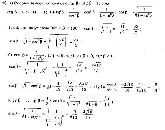 ГДЗ по геометрии 9 класс Апостолова Г.В. Разділ 1. Координатна площина. Тригонометричні функціі кутів від 0 до 180, § 4 Тригонометричні функціі кутів від 0 до 180, Завдання 5. Задание: 13