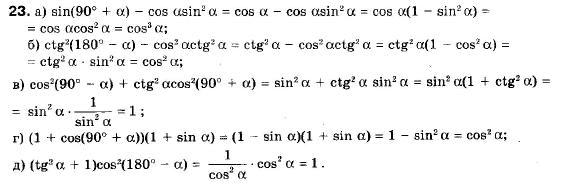 ГДЗ по геометрии 9 класс Апостолова Г.В. Разділ 1. Координатна площина. Тригонометричні функціі кутів від 0 до 180, § 4 Тригонометричні функціі кутів від 0 до 180, Завдання 5. Задание: 23