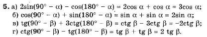 ГДЗ по геометрии 9 класс Апостолова Г.В. Разділ 1. Координатна площина. Тригонометричні функціі кутів від 0 до 180, § 4 Тригонометричні функціі кутів від 0 до 180, Завдання 5. Задание: 5