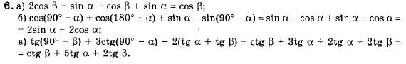 ГДЗ по геометрии 9 класс Апостолова Г.В. Разділ 1. Координатна площина. Тригонометричні функціі кутів від 0 до 180, § 4 Тригонометричні функціі кутів від 0 до 180, Завдання 5. Задание: 6