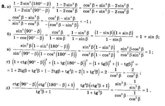 ГДЗ по геометрии 9 класс Апостолова Г.В. Разділ 1. Координатна площина. Тригонометричні функціі кутів від 0 до 180, § 4 Тригонометричні функціі кутів від 0 до 180, Завдання 5. Задание: 8