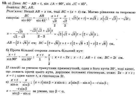 ГДЗ по геометрии 9 класс Апостолова Г.В. Разділ 1. Координатна площина. Тригонометричні функціі кутів від 0 до 180, § 5 Теорема синусів, Завдання 6. Задание: 10