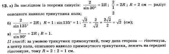 ГДЗ по геометрии 9 класс Апостолова Г.В. Разділ 1. Координатна площина. Тригонометричні функціі кутів від 0 до 180, § 5 Теорема синусів, Завдання 6. Задание: 13