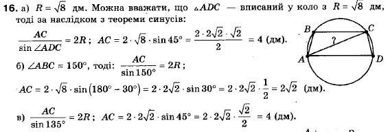 ГДЗ по геометрии 9 класс Апостолова Г.В. Разділ 1. Координатна площина. Тригонометричні функціі кутів від 0 до 180, § 5 Теорема синусів, Завдання 6. Задание: 16