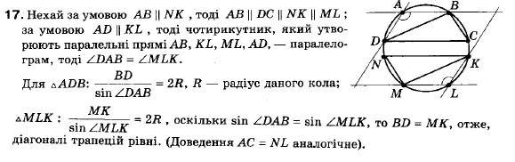 ГДЗ по геометрии 9 класс Апостолова Г.В. Разділ 1. Координатна площина. Тригонометричні функціі кутів від 0 до 180, § 5 Теорема синусів, Завдання 6. Задание: 17