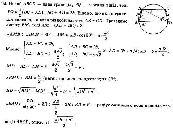 ГДЗ по геометрии 9 класс Апостолова Г.В. Разділ 1. Координатна площина. Тригонометричні функціі кутів від 0 до 180, § 5 Теорема синусів, Завдання 6. Задание: 18