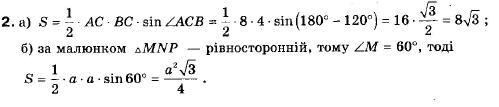 ГДЗ по геометрии 9 класс Апостолова Г.В. Разділ 1. Координатна площина. Тригонометричні функціі кутів від 0 до 180, § 5 Теорема синусів, Завдання 6. Задание: 2