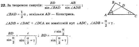 ГДЗ по геометрии 9 класс Апостолова Г.В. Разділ 1. Координатна площина. Тригонометричні функціі кутів від 0 до 180, § 5 Теорема синусів, Завдання 6. Задание: 22