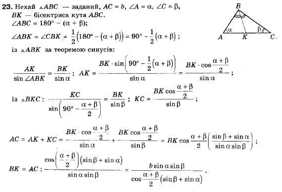 ГДЗ по геометрии 9 класс Апостолова Г.В. Разділ 1. Координатна площина. Тригонометричні функціі кутів від 0 до 180, § 5 Теорема синусів, Завдання 6. Задание: 23