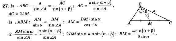 ГДЗ по геометрии 9 класс Апостолова Г.В. Разділ 1. Координатна площина. Тригонометричні функціі кутів від 0 до 180, § 5 Теорема синусів, Завдання 6. Задание: 27