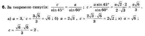 ГДЗ по геометрии 9 класс Апостолова Г.В. Разділ 1. Координатна площина. Тригонометричні функціі кутів від 0 до 180, § 5 Теорема синусів, Завдання 6. Задание: 6