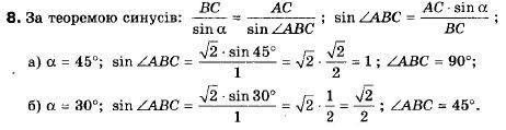 ГДЗ по геометрии 9 класс Апостолова Г.В. Разділ 1. Координатна площина. Тригонометричні функціі кутів від 0 до 180, § 5 Теорема синусів, Завдання 6. Задание: 8