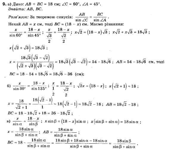 ГДЗ по геометрии 9 класс Апостолова Г.В. Разділ 1. Координатна площина. Тригонометричні функціі кутів від 0 до 180, § 5 Теорема синусів, Завдання 6. Задание: 9