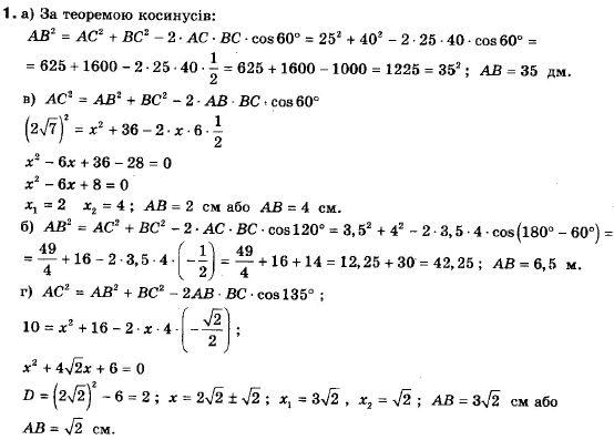 ГДЗ по геометрии 9 класс Апостолова Г.В. Разділ 1. Координатна площина. Тригонометричні функціі кутів від 0 до 180, § 6 Теорема косинусів, Завдання 7. Задание: 1